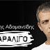 Νέο τραγούδι: Θέμης Αδαμαντίδης – «Παραλίγο»
