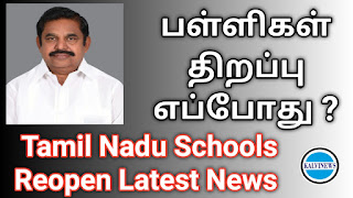 Tamil Nadu Schools Reopen latest News