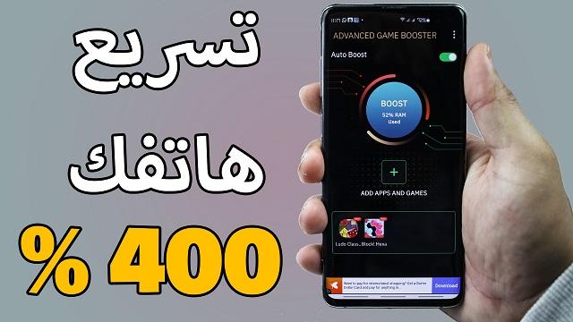 هل لديك هاتف samsung ؟ إذن شاهد كيف تجعله سريع 400 %