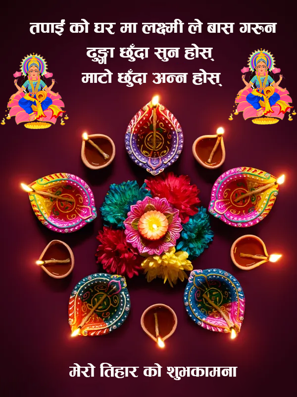 wishes and greetings for tihar festivals