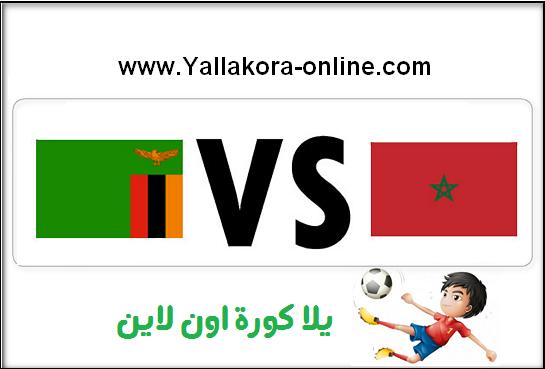إنطلاق مباراة المغرب وزامبيا بث مباشر على قناة الرياضية الثالثة