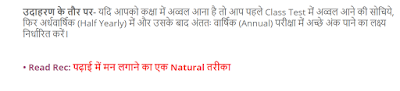 internal-linking-example-photo-in-hindi