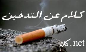 كلام عن التدخين كلام نت