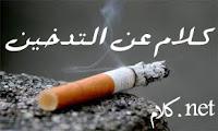 كلام عن التدخين