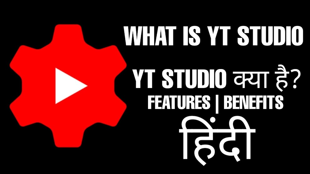 What Is YT Studio | YT Studio Kya Hai | Features | Benefits | In Hindi