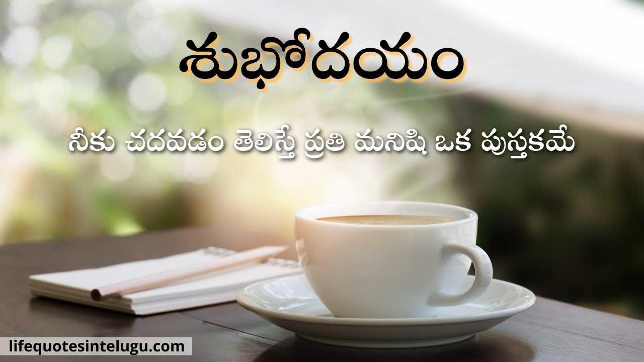 Subhodayam Quotes In Telugu