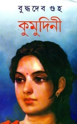 কুমুদিনী – বুদ্ধদেব গুহ Kumudini pdf by Buddhadeb Guha