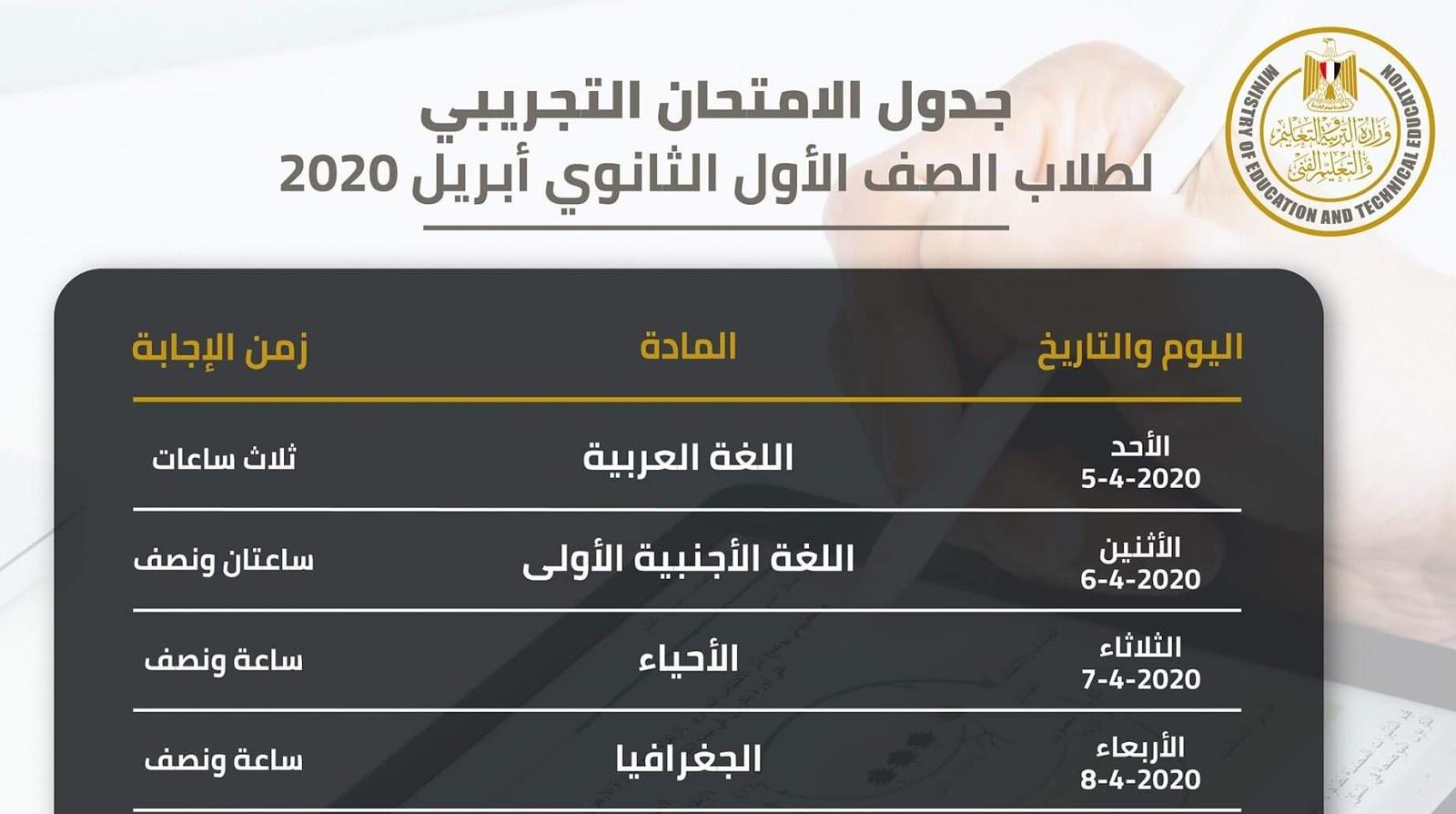 وزير التربية والتعليم يعلن جدول الامتحان التجريبى للصف الاول الثانوى ومواعيد الدخول على منصة الامتحان