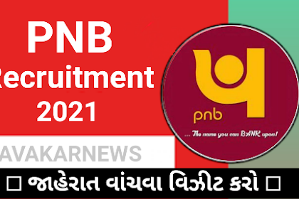 Punjab National Bank (PNB) Recruitment for Peon Posts 2021