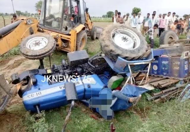 सड़क हादसा: समस्तीपुर जिले में अनियंत्रित होकर ट्रैक्टर पलटा, दबकर चालक की मौत