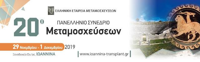 Στα  Ιωάννινα  το 20ο Πανελλήνιο Συνέδριο Μεταμοσχεύσεων