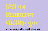 Pedagogy of Hindi notes in hindi, Pedagogy of Hindi book in hindi, Pedagogy of Hindi pdf in hindi, Pedagogy of Hindi study material in hindi, Pedagogy of Hindi ebook in hindi, Pedagogy of Hindi b.ed in hindi,