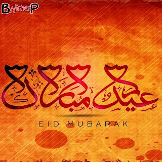 Latest Eid-Ul-Fitr mubarak images pics Wallpapers 2021