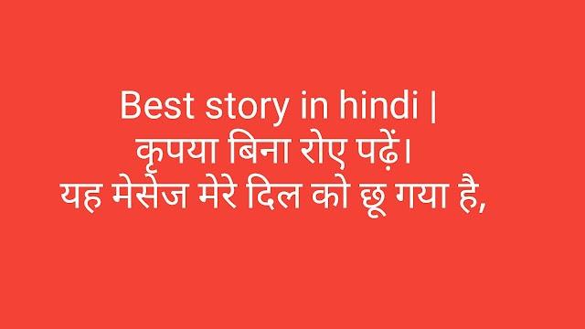 Best story in hindi  कृपया बिना रोए पढ़ें।  यह मेसेज मेरे दिल को छू गया है,