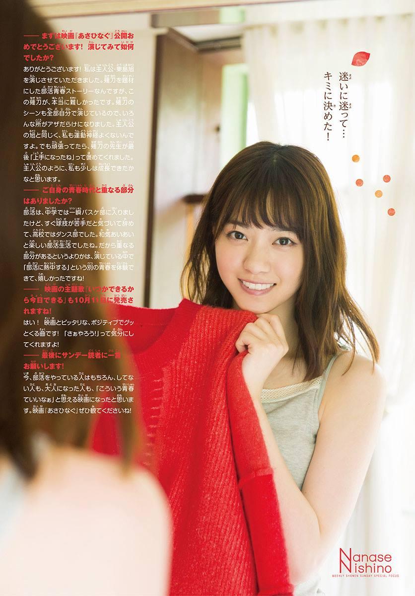 Nishino Nanase 西野七瀬, Shonen Sunday 2017 No.44 (週刊少年サンデー 2017年44号)