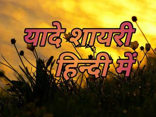यादे शायरी हिन्दी में yaade shayari hindi me hindi shayari