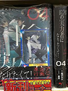 Las novelas The Eminence in Shadow tendrán anime.