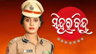 Zee Sarthak Popular Odia Serial