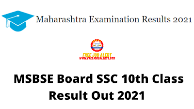 Sarkari Result - Maharashtra MSBSE Board SSC 10th Class Result Out 2021