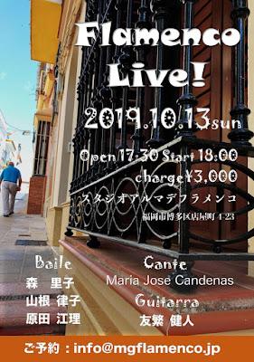 Flamenco Live!