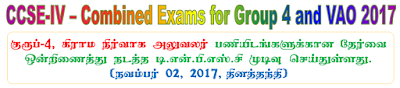 CCSE IV Combined Exams for Group 4 and VAO 2017 Notification 2.11.2017
