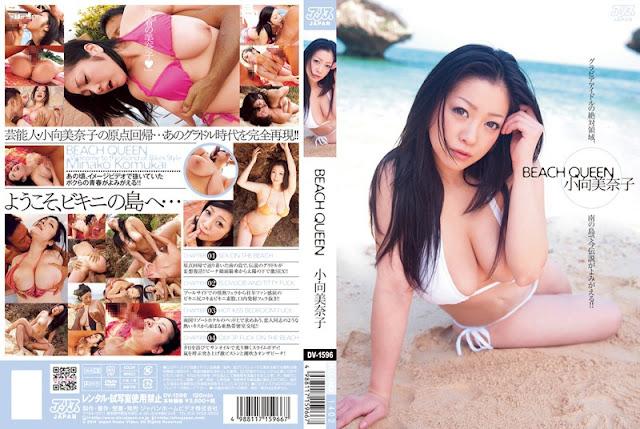 [DV-1596] Beach Queen - Minako Komukai (CENSORED)