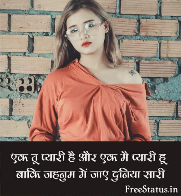 Attitude-Status-In-Hindi-2-Line-Fb