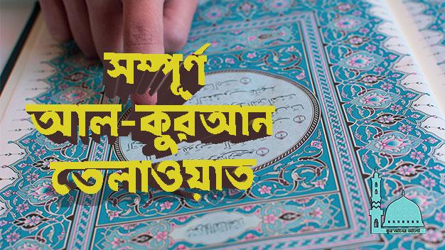All Images for Al Quraner Alo.com