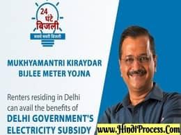 Delhi-Mukhyamantri-Kirayedar-Bijli-Meter-Yojana-Apply