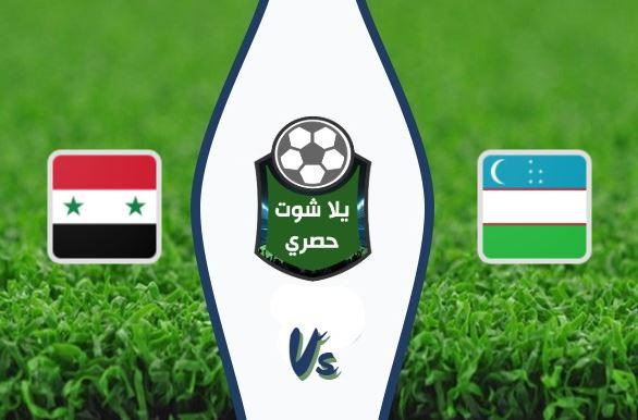 مشاهدة مباراة سوريا واوزبكستان بث مباشر