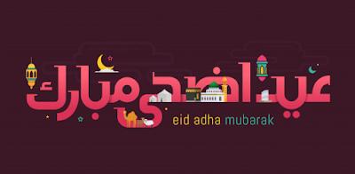 eid ul adha celebration essay