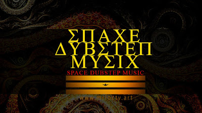 NEW - MUSIC - SPACE | DUBSTEP