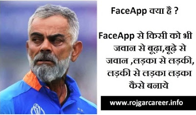 faceapp kya hai ,What is faceapp,Faceapp Challenge
