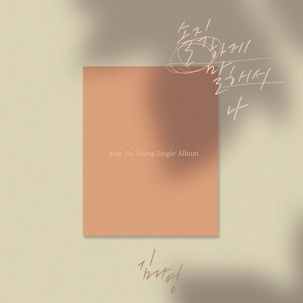 Kim Na Young – To be honest – Single