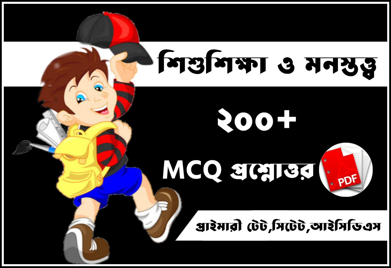 200+ Child Development And Child Psychology MCQ Questions