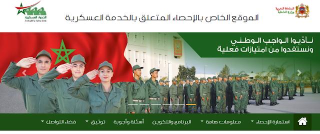 التسجيل في التجنيد الإجباري www.tajnid.ma موقع الخدمة العسكرية 2020