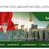 التسجيل في التجنيد الإجباري www.tajnid.ma موقع الخدمة العسكرية 2019