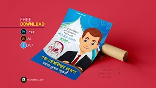 Eid ul Adha Poster Design Bangla PSD, Ai & PLP Free Download