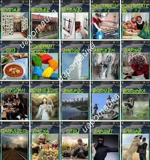 600 забавных картинок воспитатель с детьми ответы на 3 уровень