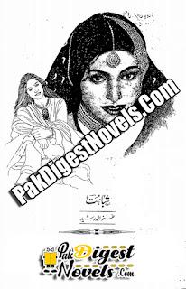 Shabahat Afsana By Ghazala Rasheed