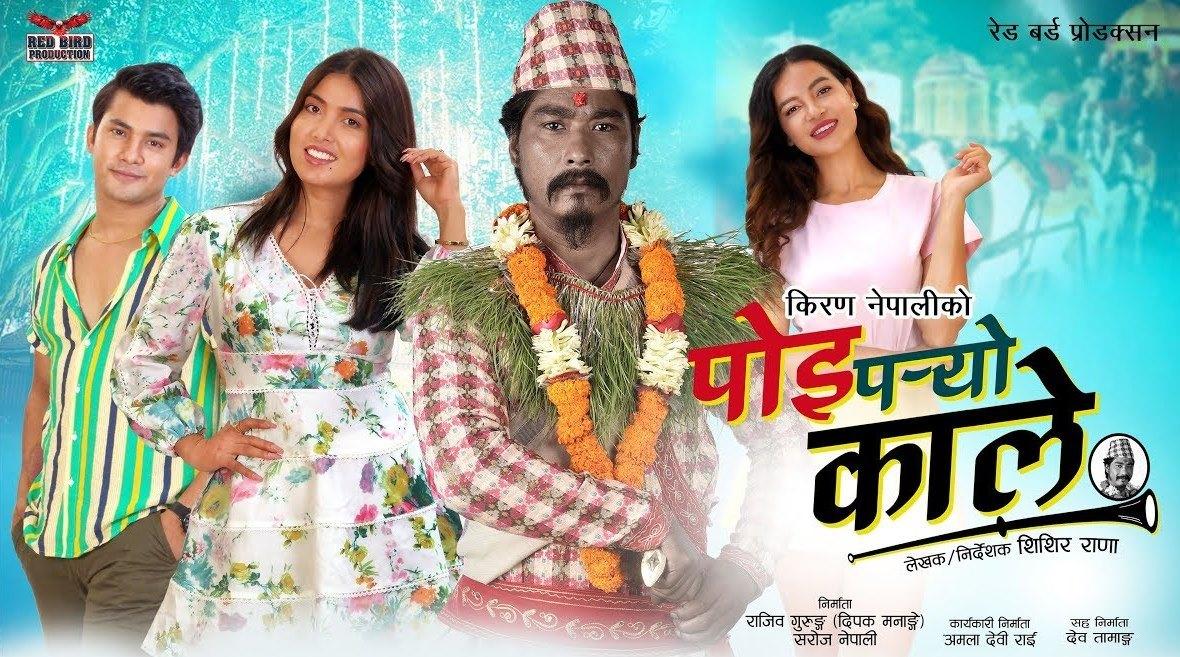 nepali-full-movie-poi-paryo-kale