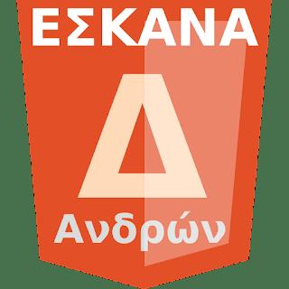 Δ΄ ΑΝΔΡΩΝ ΕΣΚΑΝΑ 2019-20 ΠΡΟΓΡΑΜΜΑ