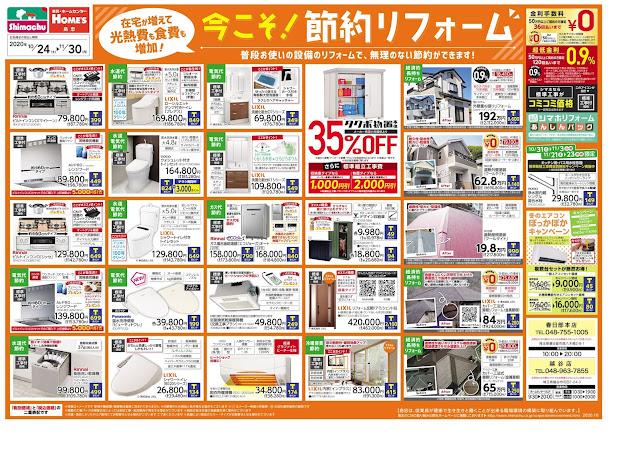 目的に合わせたスゴすぎリフォーム 島忠/越谷店 ホームセンター