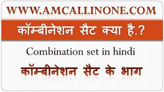 Combination Set In Hindi | कॉम्बीनेशन सैट क्या है.