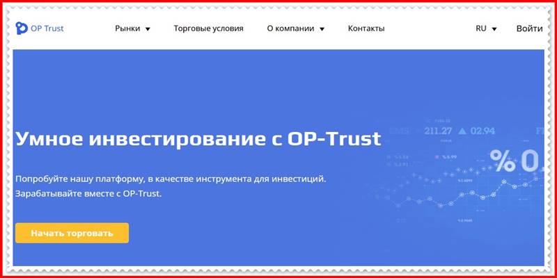 [Мошеннический сайт] op-trust.com – Отзывы, развод? Компания OP-Trust мошенники!