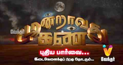 Moondravathu Kan 16-01-2018 Vendhar TV