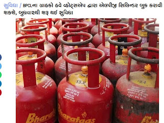 LPG GAS CYLINDER BOOKING INFORMATION