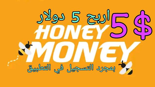 شرح تطبيق Honeygain و الربح منه
