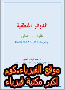 كتاب الدوائر المنطقية نظري وعملي pdf برابط مباشر
