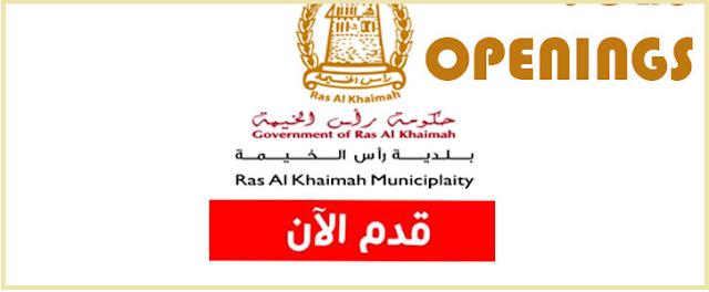 وظائف حكومة راس الخيمة للوافدين والمواطنين 2019
